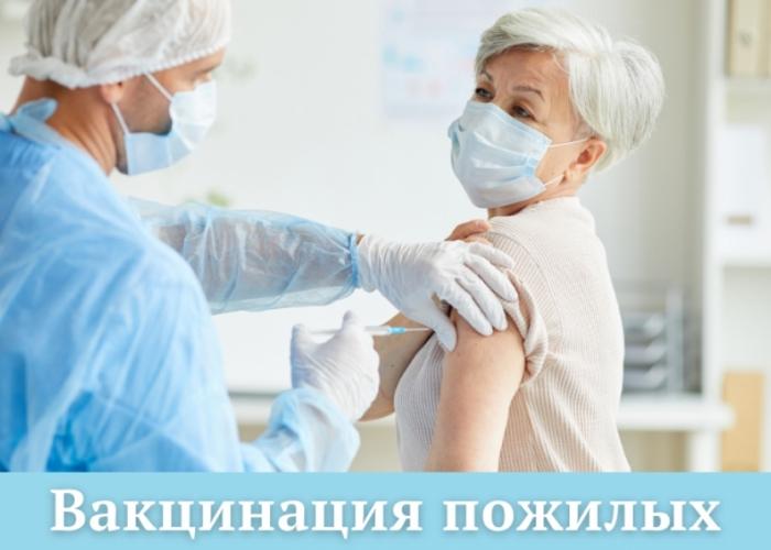Вакцинация пожилых