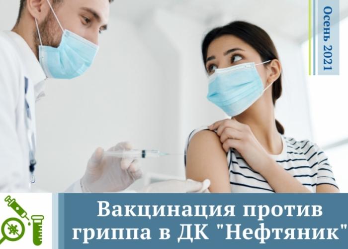 Вакцинация в ДК «Нефтяник»